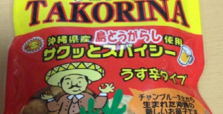 La historia de cómo los 'cacahuates mexicanos' conquistaron Japón