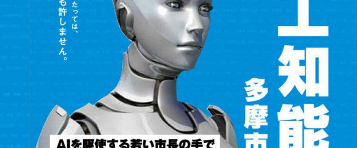 Inteligencia Artificial va por alcaldía en Tokio y promete justicia para todos